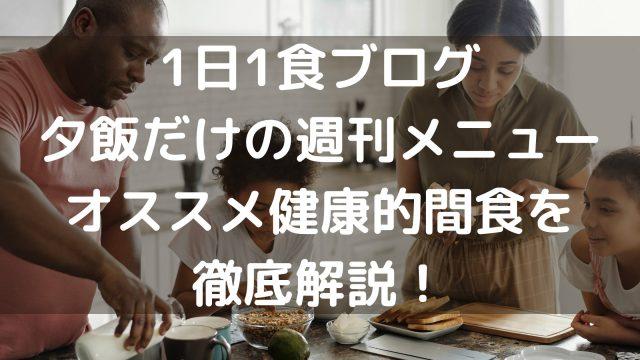 食 ダイエット 1 日 一